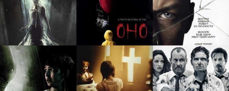 лучшие фильмы ужасов 2017 года голосование
