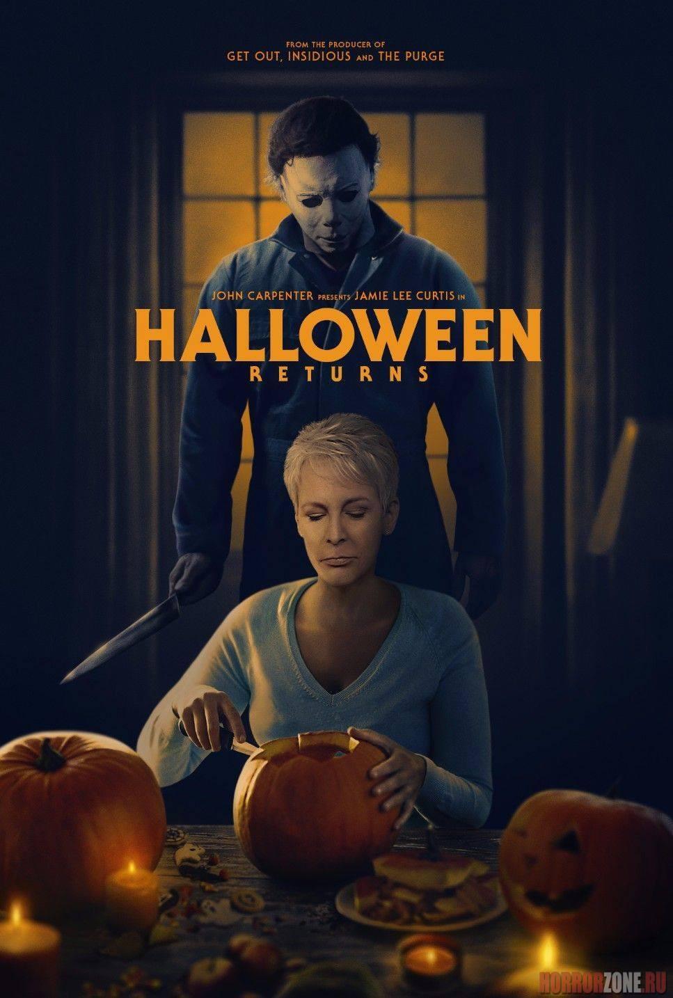 Хэллоуин 2018 дата выхода