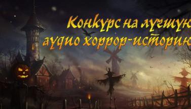 КОНКУРС на лучшую хоррор аудио-историю!