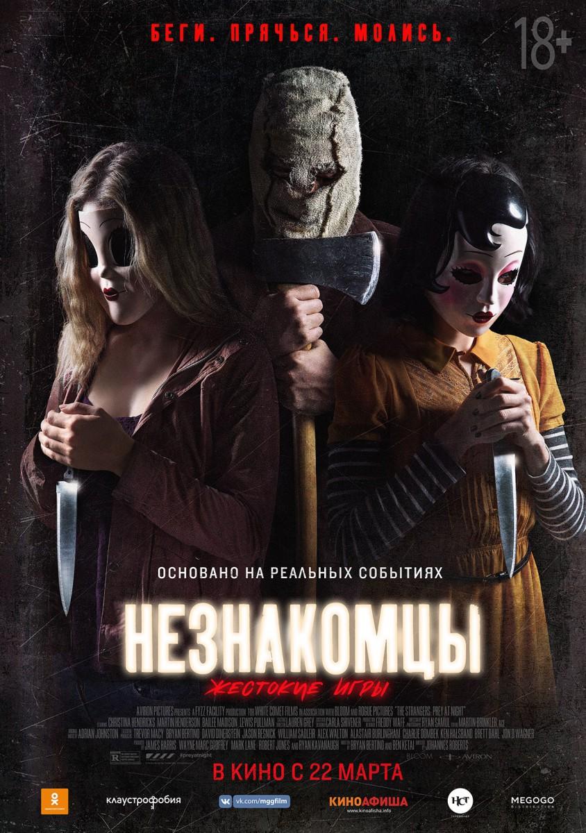 Смотреть каталог фильмов ужасов 2018