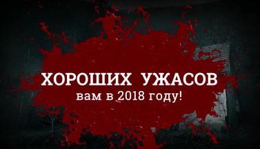 Зона Ужасов в 2017-м году