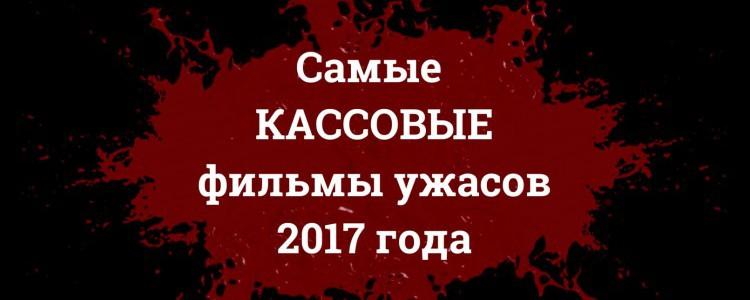 самые кассовые фильмы ужасов 2017 года в прокате сша россии