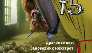 """""""Большая книга ужасов"""" Олега Кожина появилась в продаже"""
