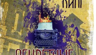 На русском языке выйдет сборник эссе Стивена Кинга
