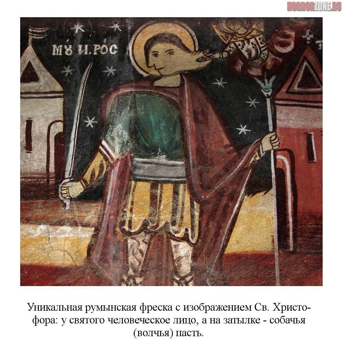 Святой Христофор (румынская фреска)