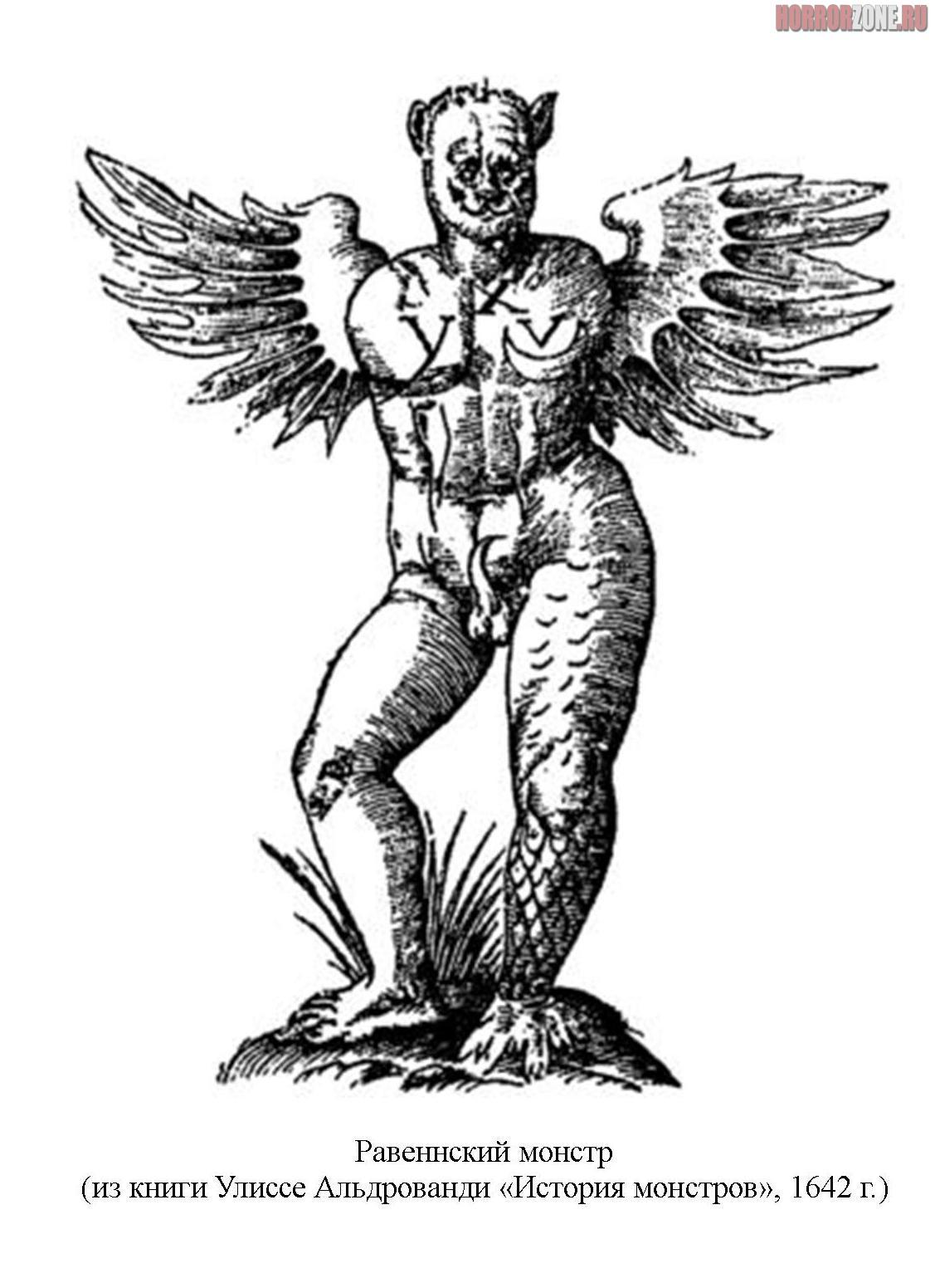 ravennskij-monstr.jpg
