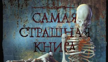 """""""Скелеты"""" Максима Кабира появились в продаже!"""