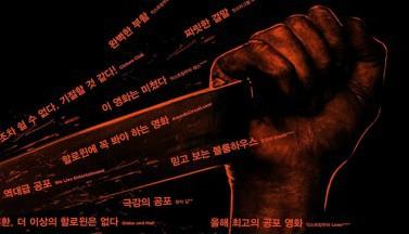 """Оригинальный корейский постер """"Хэллоуина"""""""