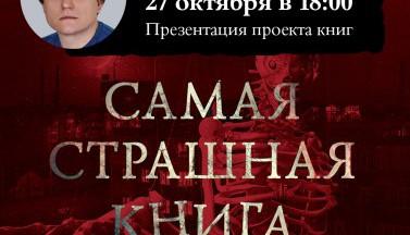 Русский хоррор в Библио-Глобусе