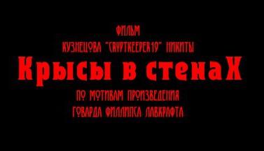 КРЫСЫ В СТЕНАХ - фильм-призрак по мотивам Лавкрафта