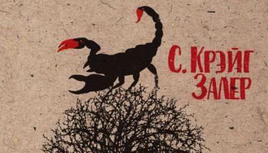 """На русском издадут хоррор-вестерн от создателя """"Костяного томагавка"""""""