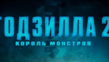 """Монструозный трейлер блокбастера """"Годзилла 2: Король монстров"""""""