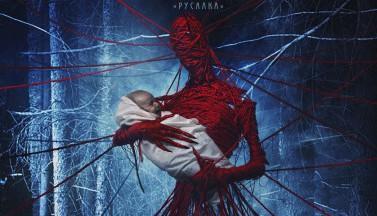 """Первый постер российского хоррора """"Яга. Кошмар тёмного леса"""""""