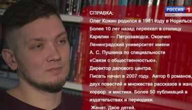 """Олег Кожин рассказал про новеллизацию фильма """"Рассвет"""""""