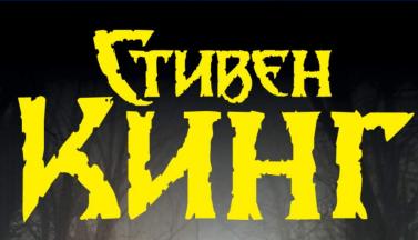 """АСТ закрывает серию """"Темная башня"""" Стивена Кинга"""