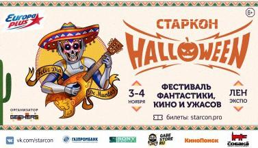 СТАРКОН: Хэллоуин - еще один фестиваль ужасов и мистики в Санкт-Петербурге!