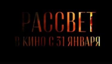 """Вирусная реклама хоррора """"Рассвет"""" ставит рекорды по просмотрам Вконтакте"""