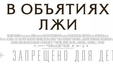 """Новый локализованный постер триллера """"В объятиях лжи"""""""