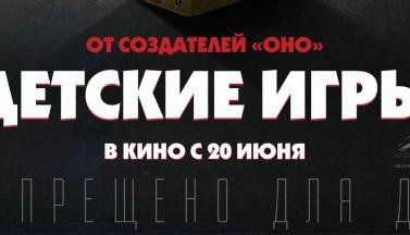 """Первый локализованный постер новых """"Детских игр"""""""
