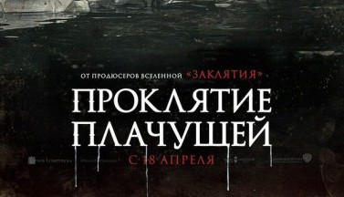 """Свежий русский постер """"Проклятия плачущей"""""""