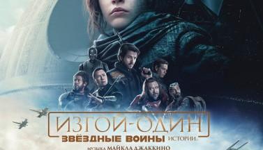 Изгой-Один. Звёздные Войны: Истории. Саундтрек