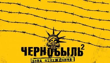 Чернобыль: Зона отчуждения. Саундтрек