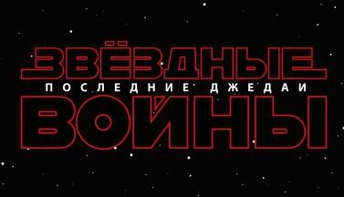 Звёздные Войны: Последние джедаи. Саундтрек