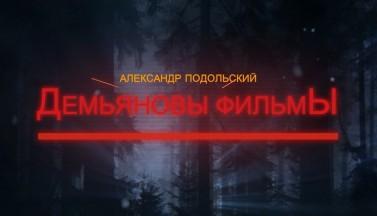 Демьяновы фильмы. Аудиокнига