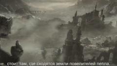 Dark Souls III To The Kingdom of Lothric, русские субтитры