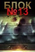 Блок №13