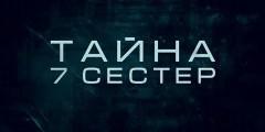Тайна 7 сестер. Русский трейлер