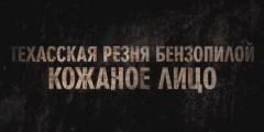 Кожаное Лицо. Русский трейлер