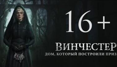 История женщины в черном в новой фичуретке фильма ВИНЧЕСТЕР
