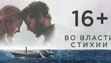 """Вышел второй трейлер фильма """"Во власти стихии"""""""