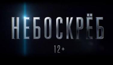 Небоскрёб. Русский трейлер №2
