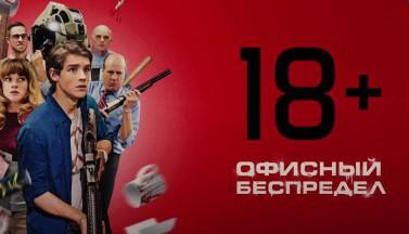 """И снова резня в офисе, настоящий """"Офисный беспредел"""" (ТРЕЙЛЕР)"""