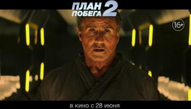 План побега 2. Русский трейлер №3