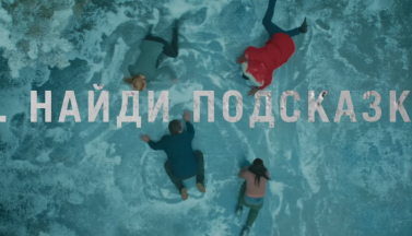 """Русские телеролики """"Клаустрофобов"""" дают подсказки"""