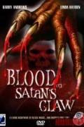Обличье Сатаны