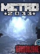 Метро 2033: Страх грядущего (FPS)