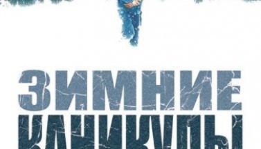 Зимние каникулы. Постеры