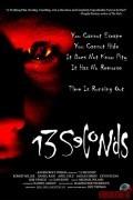 13 секунд (фильм)