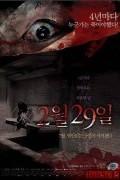 29-ое февраля (фильм)