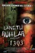 1303: Комната ужаса