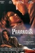 Паранойя (фильм)