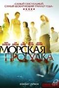 Морская прогулка (фильм)