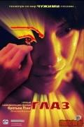 Глаз /2002/ (фильм)