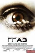 Глаз [2008] (фильм)