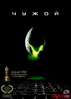 http://horrorzone.ru/uploads/movie-posters-02/mini/alien12.jpg