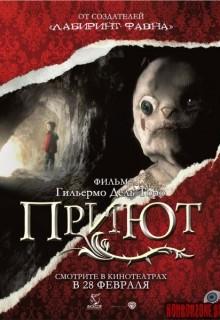 Приют /2007/ (фильм)